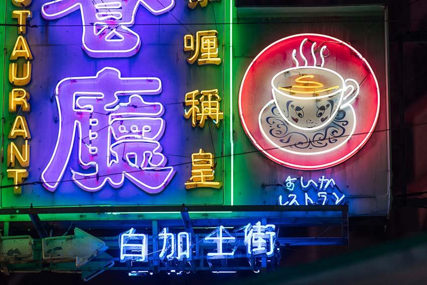 Fading Neon - Hong Kong - matjaztancic com